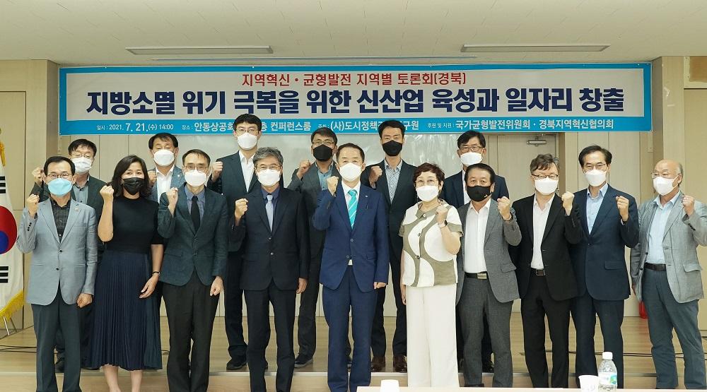 <사진1> 21일 안동상공회의소에서 개최된 지역혁신·균형발전 토론회 참석자들이 기념촬영을 하고있다.