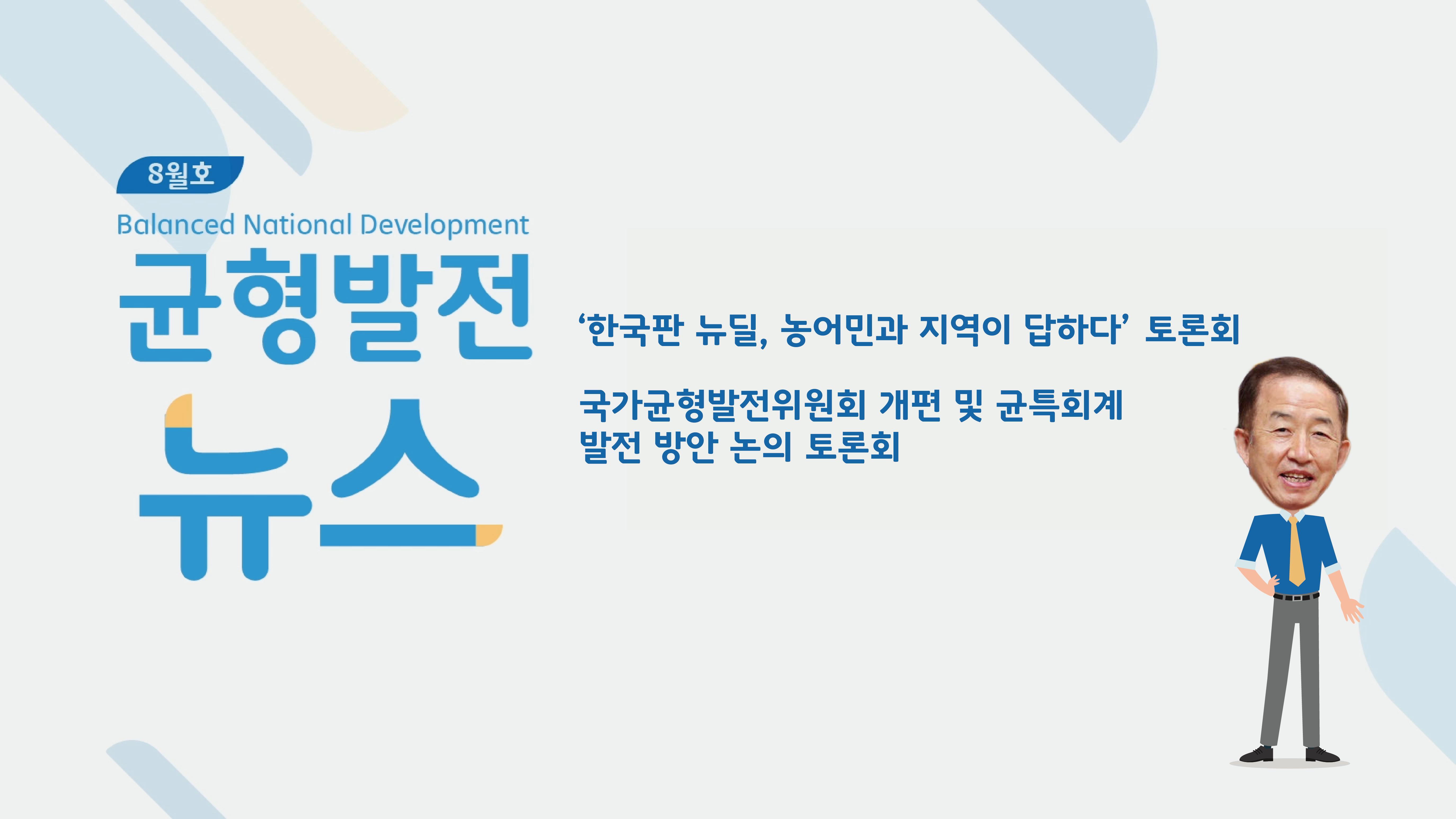 [균형발전NEWS] 8월 호