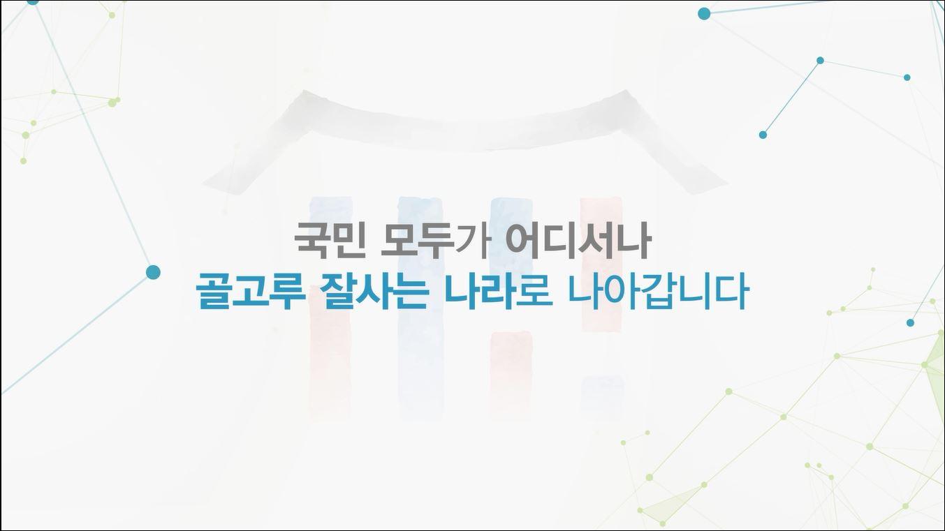 국가균형발전위원회 공식 홍보영상