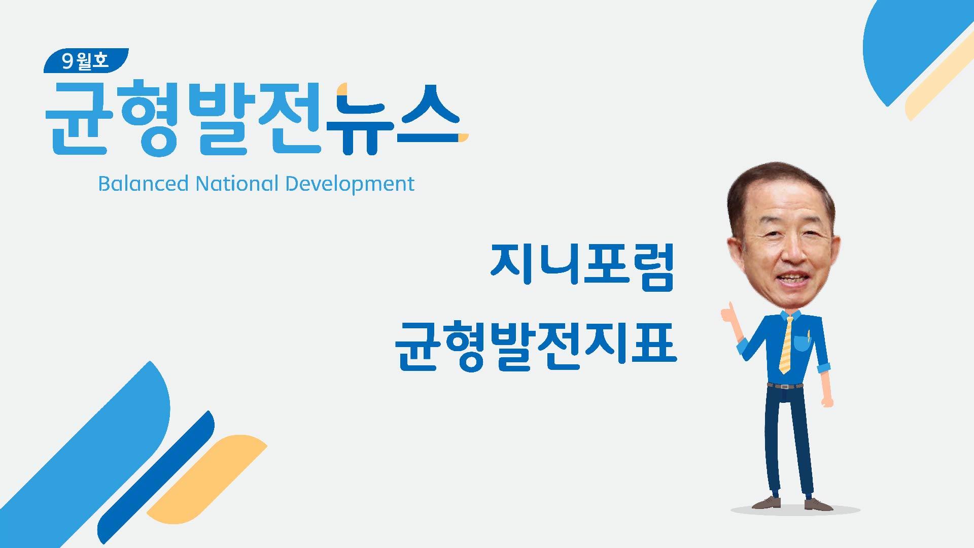 [균형발전NEWS] 9월 호