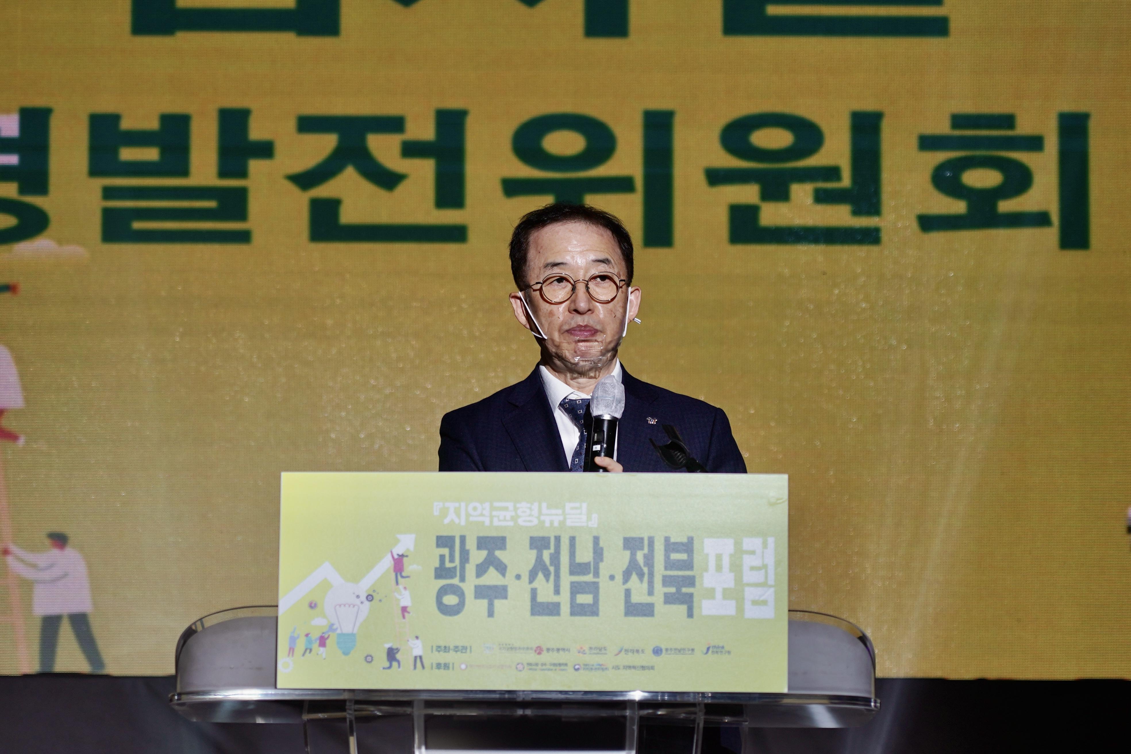 지역균형 뉴딜 광주·전북·전남 포럼 사진