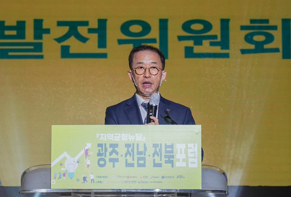 균형위, 지역균형 뉴딜 광주·전북·전남 포럼 사진