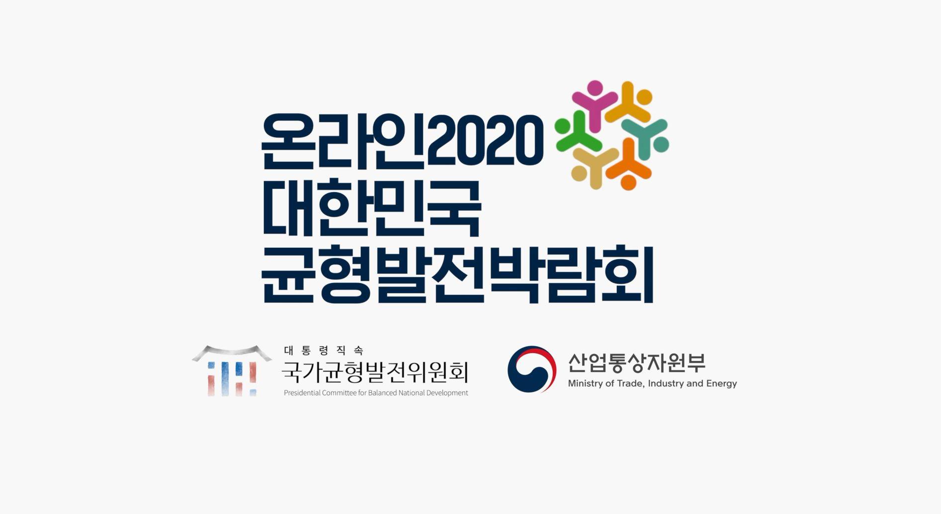 2020 대한민국 균형발전박람회 공식 홍보영상