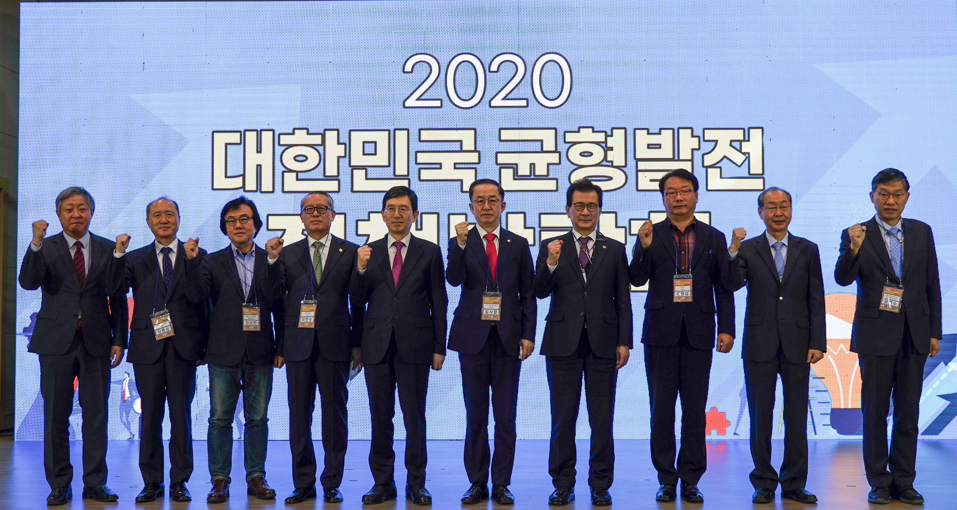 균형위, 2020 균형발전 정책박람회 사진