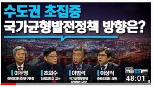 균형위 이범석 국장, KBS청주 시사토론 출연 사진
